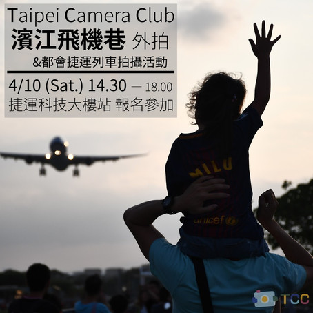 4/10 (Sat.) TCC 30th「台北交通攝影體驗:都市捷運與濱江飛機巷外拍」