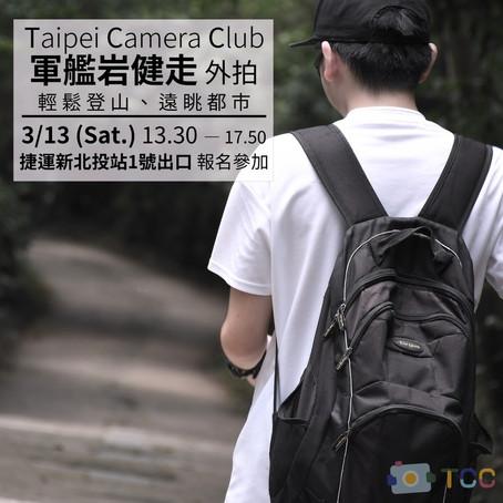 3/13 (Sat.) TCC 26th 「輕鬆登山、遠眺都市:軍艦岩健走外拍」