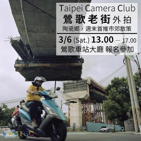 3/6 (Sat.) TCC 25th 「陶瓷鄉市郊散策:鶯歌老街外拍」