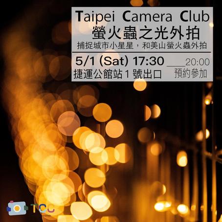5/1 (Sat.) TCC 31-2nd 「捕捉城市小星星,和美山螢火蟲外拍」