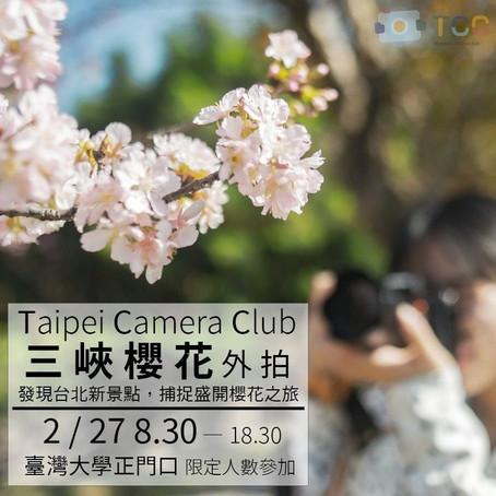 2/27(Sat.) TCC 24th 「發現台北櫻花新名點:三峽熊空櫻花林外拍」