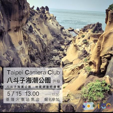 5/15 (Sat.) TCC 33rd「地調好選擇:八斗子海潮公園外拍」