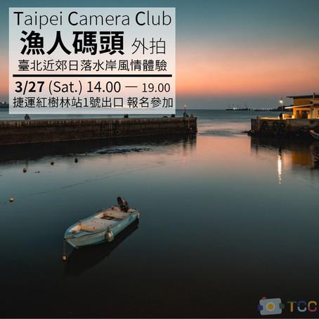 3/27 (Sat.) TCC 28th 「日落水岸風情:漁人碼頭外拍」