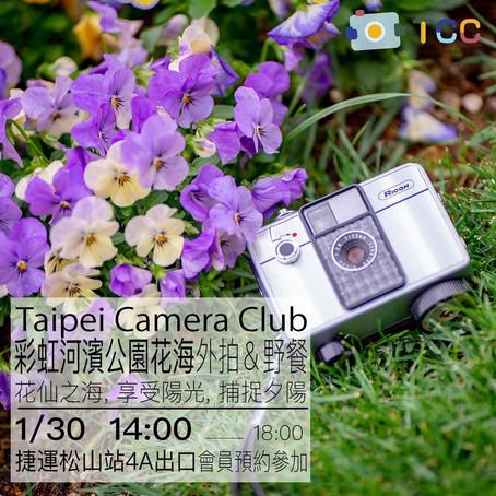 1/30(Sat.) TCC 21th「花仙之海,享受陽光: 彩虹河濱公園花海外拍&野餐」