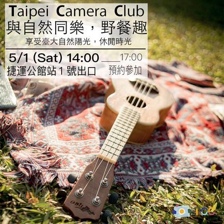 5/1 (Sat.) TCC 30-1th 「與自然同樂,臺大野餐趣」