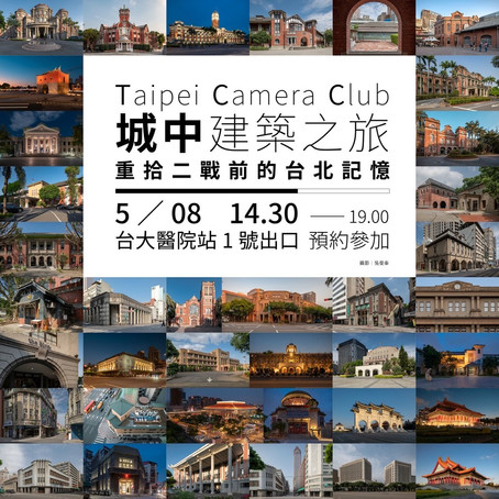 5/8 (Sat.) TCC 32nd「重拾二戰前的台北記憶:城中建築外拍」
