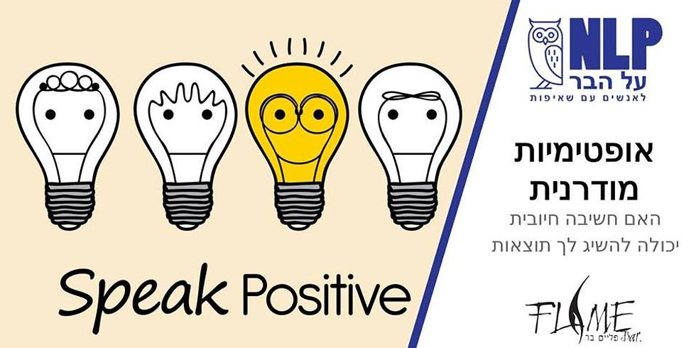 אופטימיות מודרנית - האם חשיבה חיובית יכולה להשיג לך תוצאות