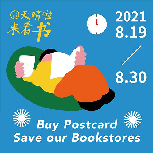 Buy postcard, save our bookstores - limited sale