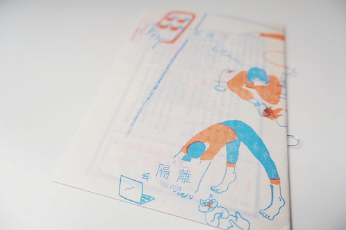 A thin booklet - Issue 12 隔離 Isolation [Limited Edition]