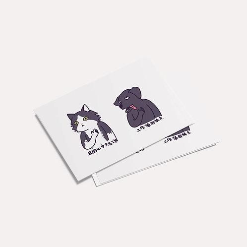 Doooogs   [ Working makes me happy ] Postcard - Drawing by Biu大王