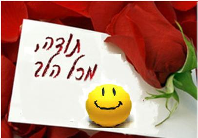 כיתוב תודה מכל הלב על גבי ורדים