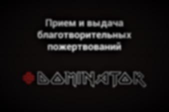 Dominator подключить, игровые автоматы, робот подключение по 10%, альтернатива трейдбокс доминатор, подключить доминатор, гаминатор, слотсофт робот,robot.slotsoft.net,inbet.cc,bm.trade-box.cc