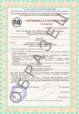 Сертификат на по Доминатор