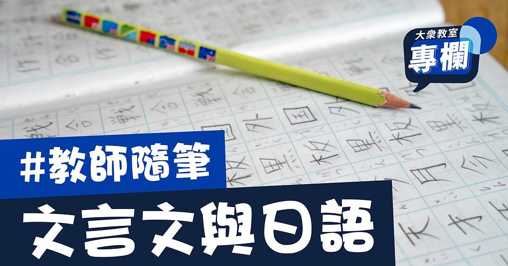 文言文與日語
