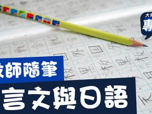 【#教師隨筆】文言文與日語