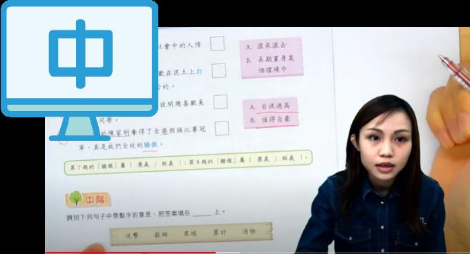 網上中文課