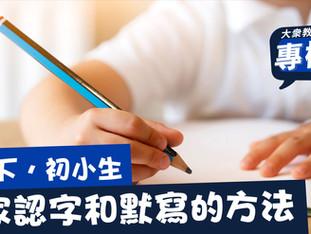 【#教師隨筆】疫情下,初小生在家認字和默寫的方法?