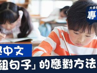 【#教師隨筆】小學中文 - 重組句子的應對方法