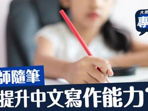 【#教師隨筆】如何提升中文寫作能力?