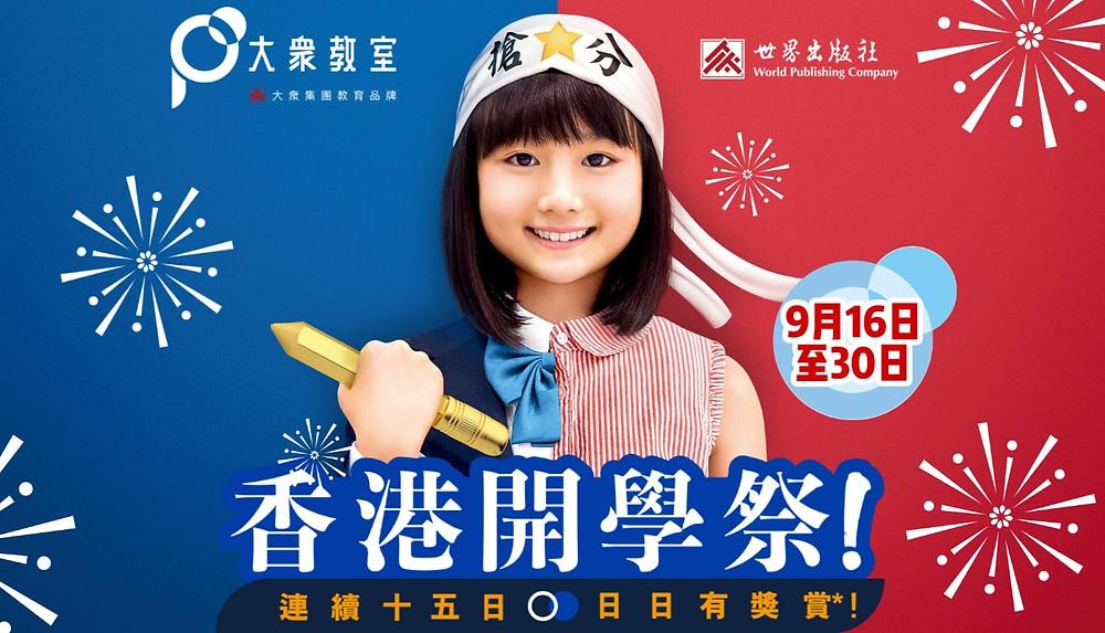 香港開學祭2021