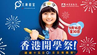 香港開學祭2021活動巡禮