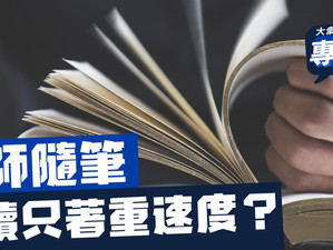 【#教師隨筆】速讀只著重速度?
