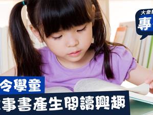【#教師隨筆】如何令學童對故事書產生閱讀興趣?