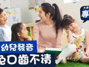 【#教師隨筆】注意幼兒發音,避免口齒不清