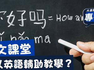 【#教師隨筆】中文課堂卻以英語輔助教學?