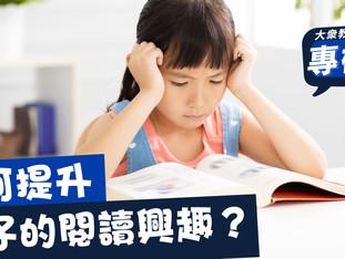 【#教師隨筆】如何提升孩子的閱讀興趣?