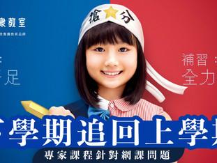 【#下學期追回上學期】幼兒/小學常規課程
