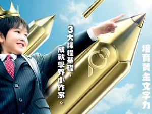 【中文寫作王!培育黃金文字力!】皇牌中文寫作課程