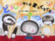 11月11日修正ぼくはどうしてのコピーのコピー (1).jpg