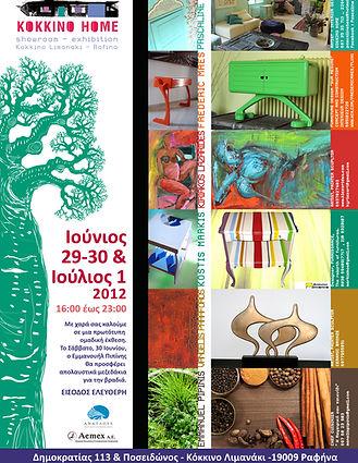 Showroom Kokkino Home, décoration d'intérieur, exposition d'artistes en Grèce