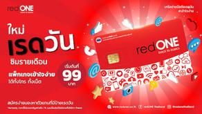 """""""เรดวัน"""" ผู้นำ MVNO เจ้าใหญ่แห่งอาเซียน พร้อมให้บริการคนไทย ด้วยแนวคิด Back to basics"""