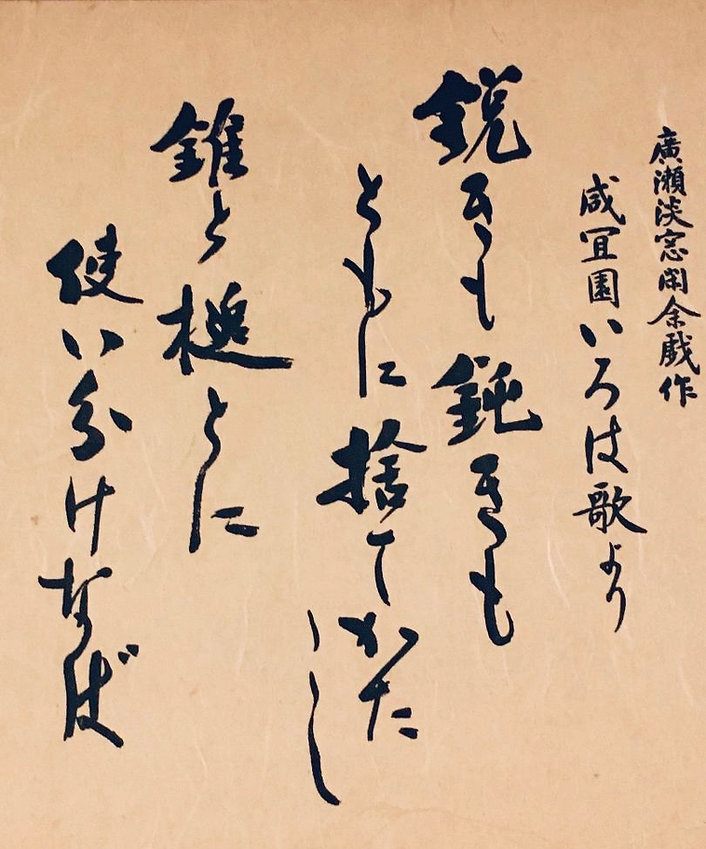 Calligraphy written by Hirose Tanso.jpeg
