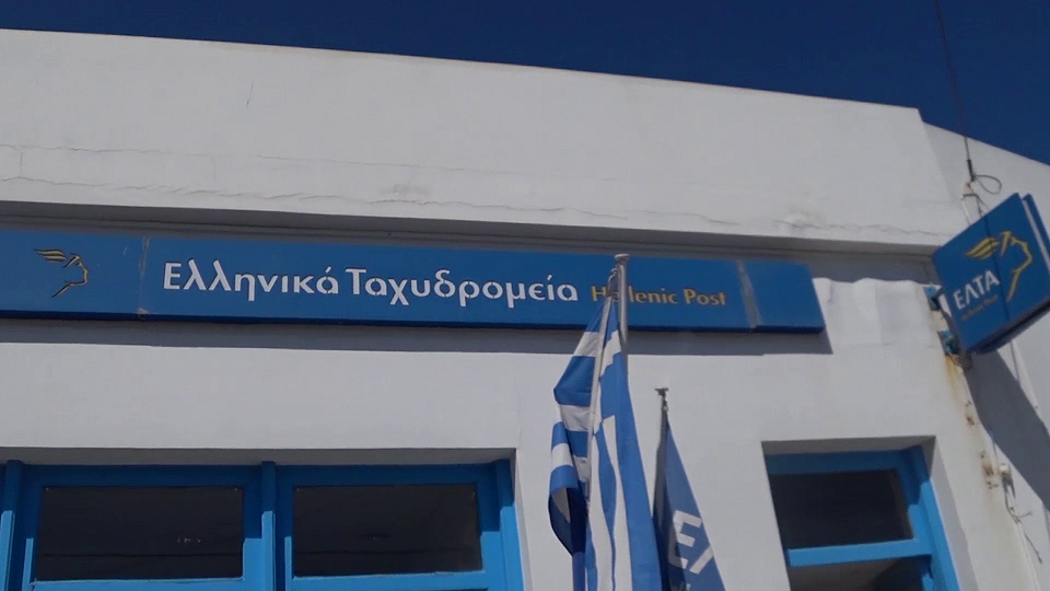 Hellenic Post service is excellent