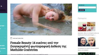 Rise.gr: Female Beauty: 14 εικόνες από την (λογοκριμένη) φωτογραφική έκθεση της Mathilde Grafström