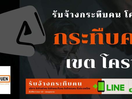 รับจ้างกระทืบคน โคราช ราคาถูก โดย ซุ้มมือปืน Line id : mupuen