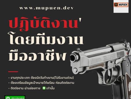 แนะนำบริกการในเครือ ซุ้มมือปืน Line id : mupuen