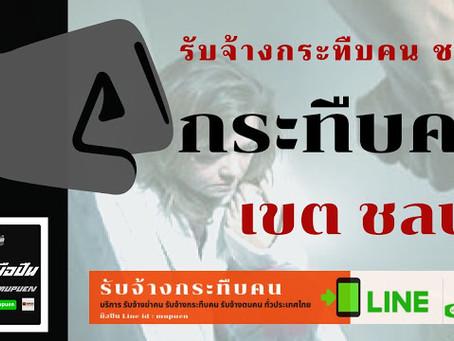 รับจ้างกระทืบคน ชลบุรี ราคาถูก โดย ซุ้มมือปืน Line id : mupuen