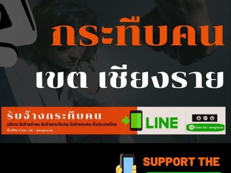 รับจ้างกระทืบคน เชียงราย ราคาถูก โดย ซุ้มมือปืน Line id : mupuen