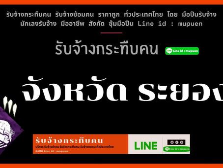 รับจ้างกระทืบคน ระยอง ราคาถูก โดย ซุ้มมือปืน Line id : mupuen