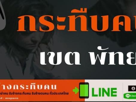 รับจ้างกระทืบคน พัทยา ราคาถูก โดย ซุ้มมือปืน Line id : mupuen