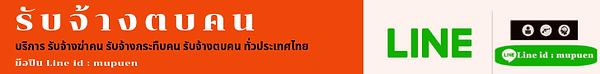 รับจ้างตบคน – ตบเมียน้อย.png