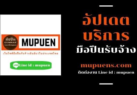 มือปืน Line id : mupuen(ซุ้มมือปืน) อัปเดตราคา และเงื่อนไขบริการต่างๆ.