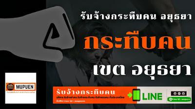 รับจ้างกระทืบคน อยุธยา ราคาถูก โดย ซุ้มมือปืน Line id : mupuen