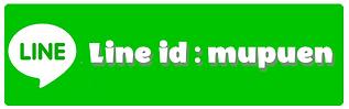 เพิ่มเพื่อนใน LINE ด้วยคิวอาร์โค้ด Line id : mupuen