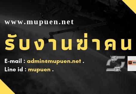 รับจ้างฆ่าคน รับจ้างยิงคน โดยมือปืนรับจ้าง ทั่วประเทศไทย.