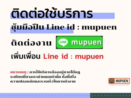 contact ติดต่อซุ้มมือปืน Line id : mupuen